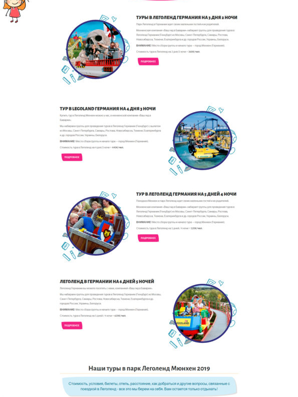 Website building for guide in Germany Legoland Tours - legoland-germany.ru