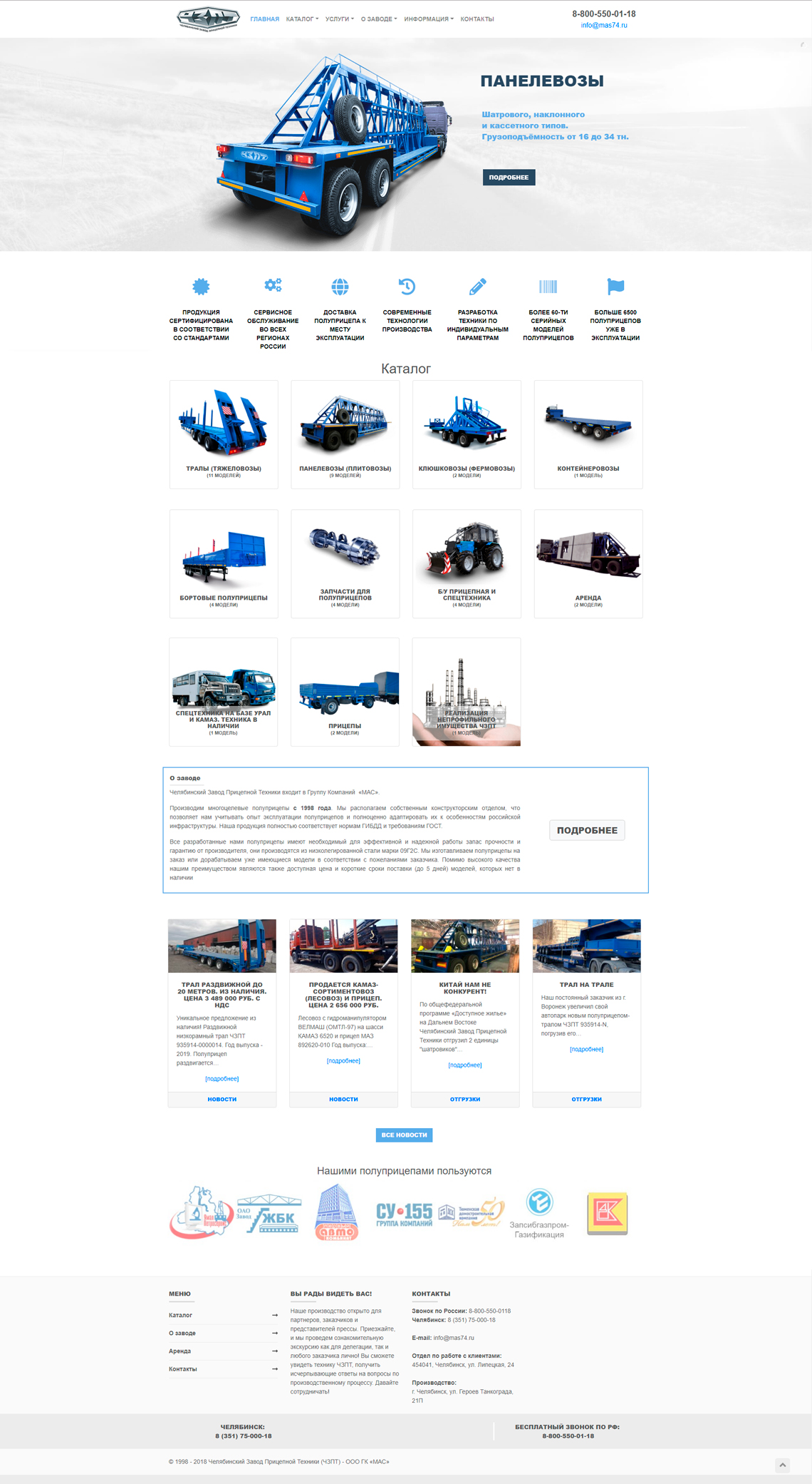 Website development for the plant of trailed equipment — mas-pricep.ru