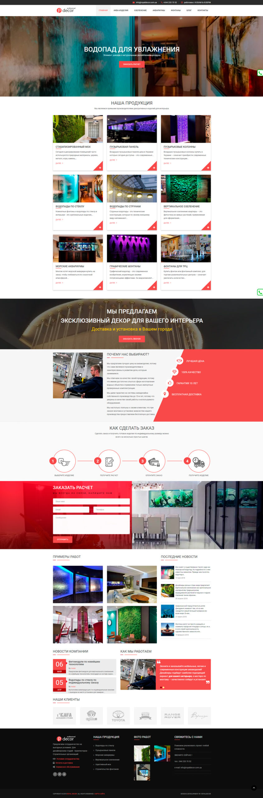 Website building for home and office waterfalls seller — royaldecor.com.ua