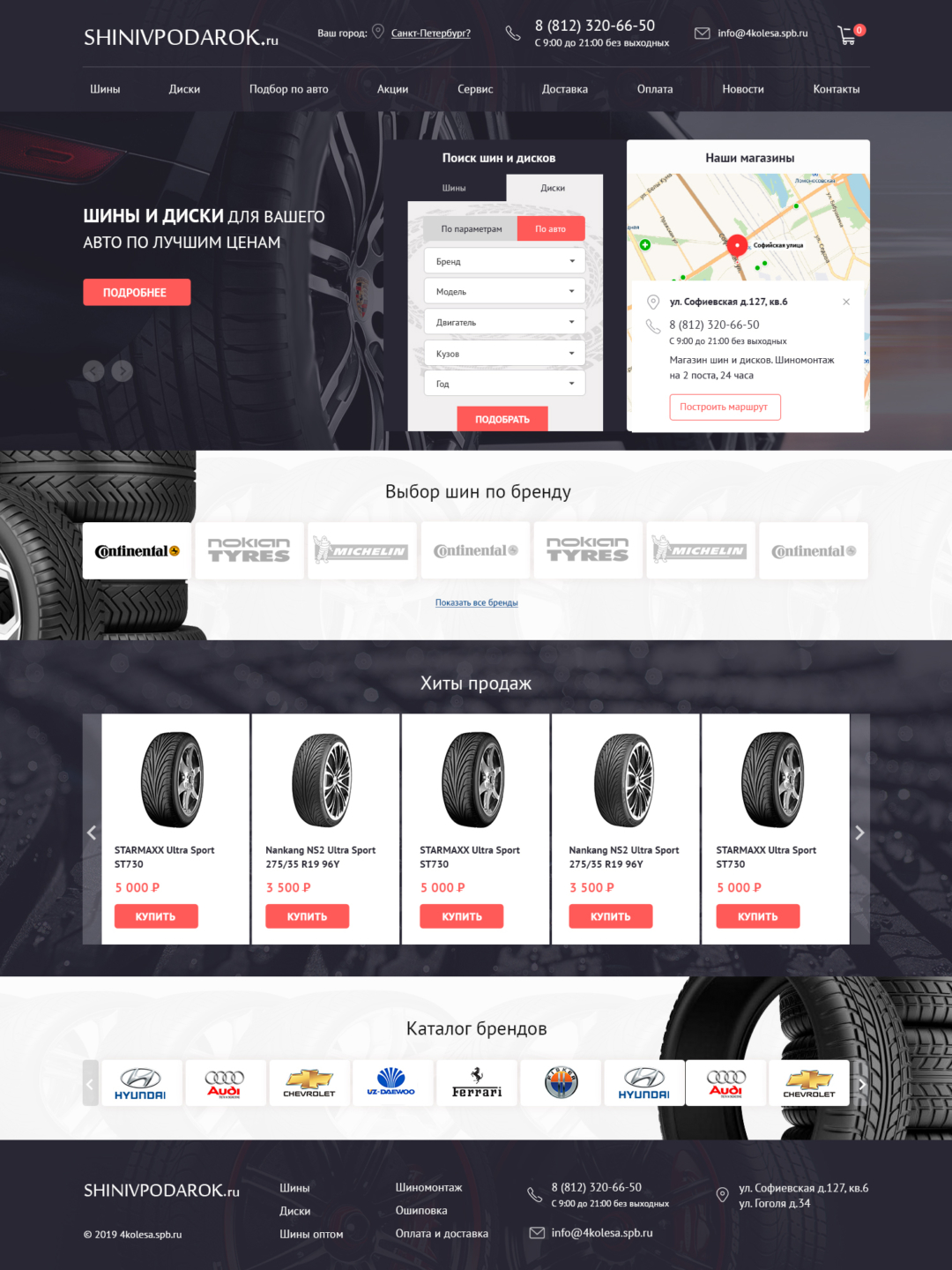 Website design for Tyres webstore
