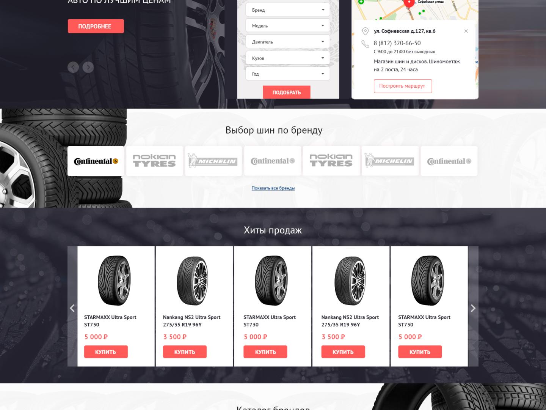 Website design for Tyres webstore