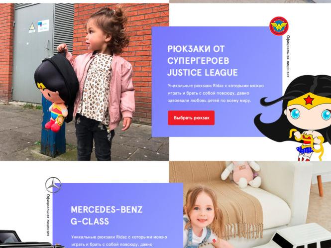 Website design for RIDAZ
