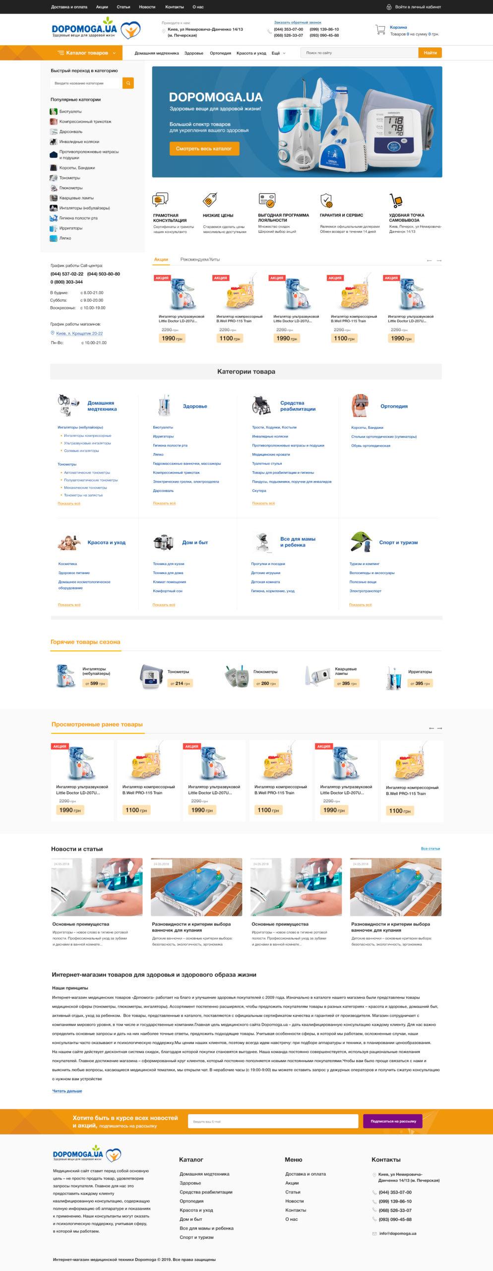 Website design for webstore Dopomoga